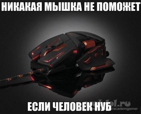 Мышка не поможет