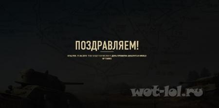 1 день премиум аккаунта в world of tanks