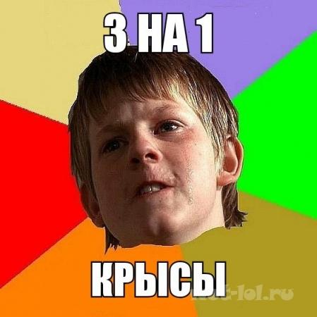 3 на 1
