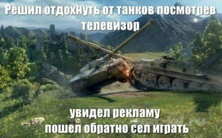 Увидел рекламу танков