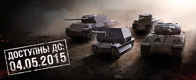 Великолепная четверка уходящих премиум танков