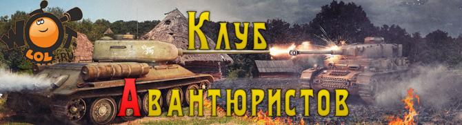 """""""Клуб Авантюристов"""" - заработай игровое золото!"""