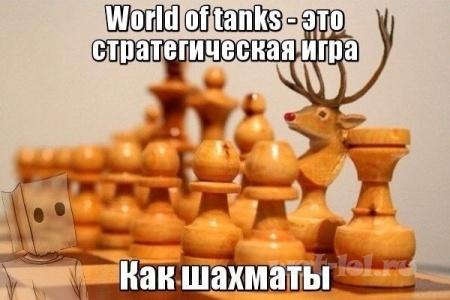 Как шахматы