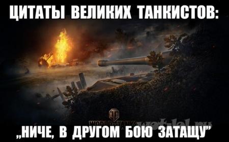 Цитата великих танкистов