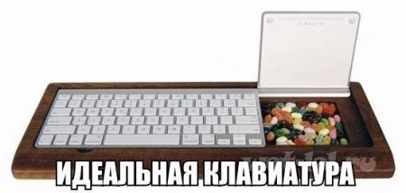 Идеальная клавиатура