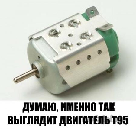 Двигатель т95