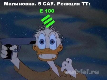 Малиновка, 5 САУ