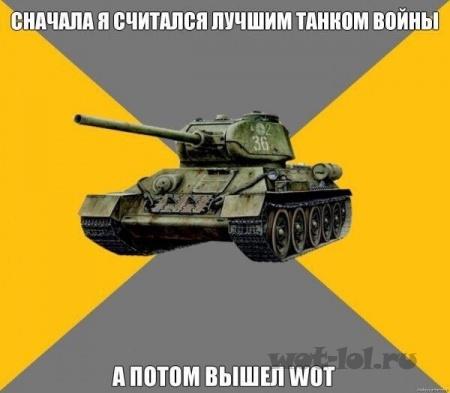 Считался лучшим танком
