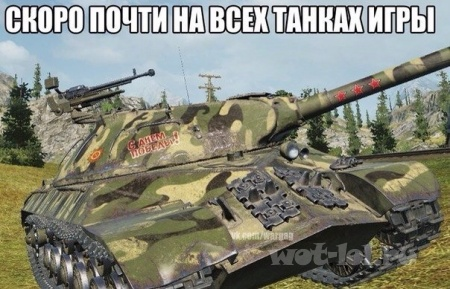 На всех танках игры