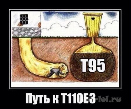 Т95...