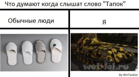 Тапок