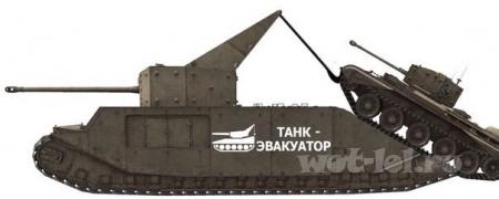 Танк эвакуатор