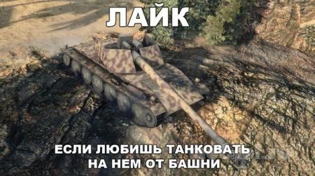 Если любишь танковать
