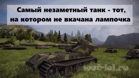 Самый незаметный танк