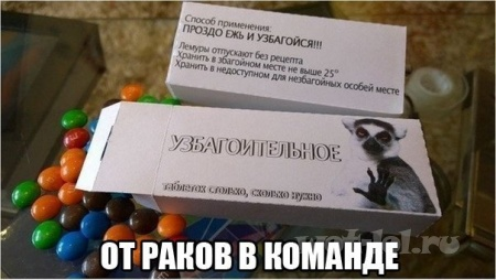 Лекарство против раков