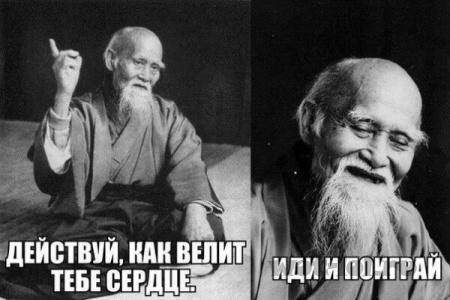 конфуций фигни не скажет
