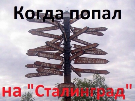 когда попал на Сталинград