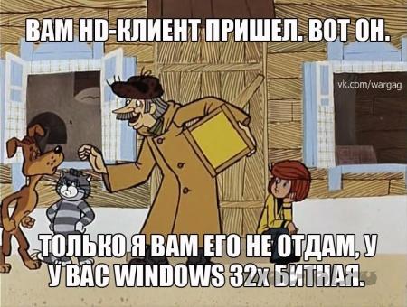 32х-битная