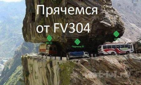 Прячемся от FV304