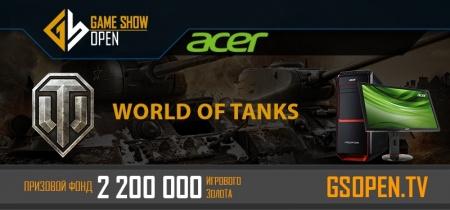 Анонсирован Acer Game Show Open при поддержке Wargaming