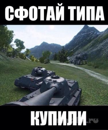 Сфоткай