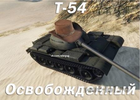 Т54 освобождённый