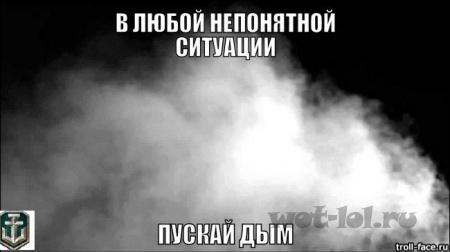 Пускай дым