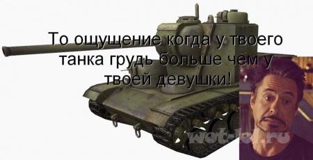 У танка грудь больше