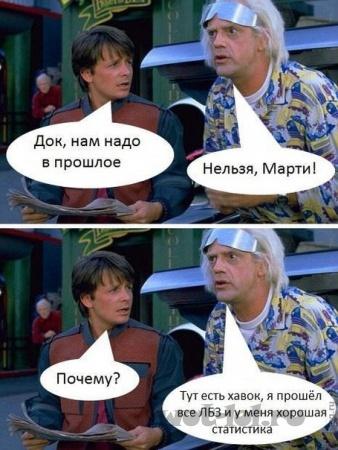 Нельзя, Марти!