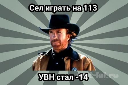 увн -14