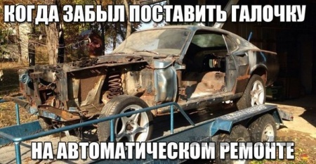 Автоматический ремонт...