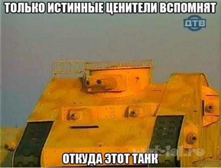 Откуда этот танк?