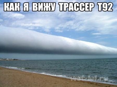 Трассер Т92