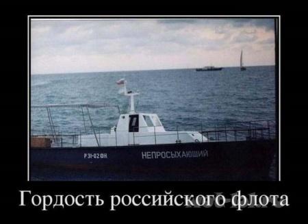 Гордость флота!