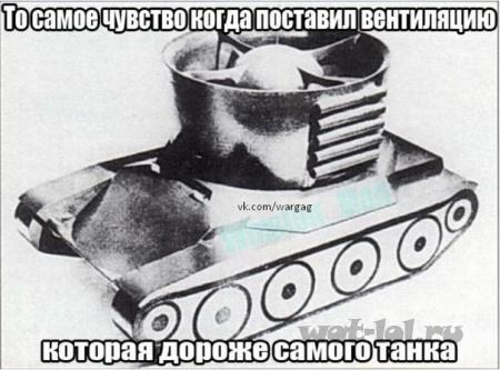 Когда вентиляция дороже танка