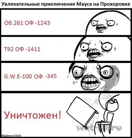 Приключение мауса на Прохоровке