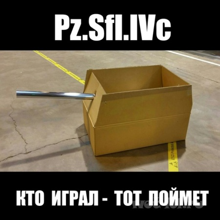 Коробка с пушкой