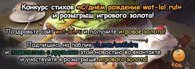 Конкурс стихов «С днём рождения wot-lol.ru!» и розыгрыш игрового золота!