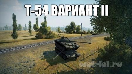 Т-54 вариант II