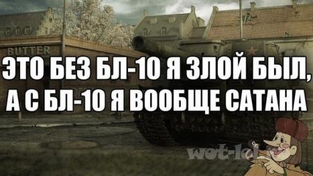 Без БЛ-10