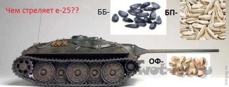 Чем стреляет Е-25?