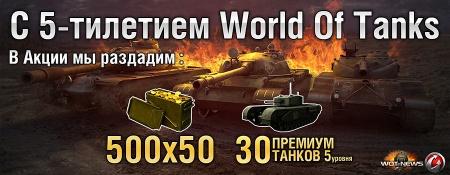 """Акция посвященная """"5-летию World of Tanks"""" от wot-news.com"""
