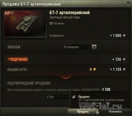 Краткий гайд по БТ-7А