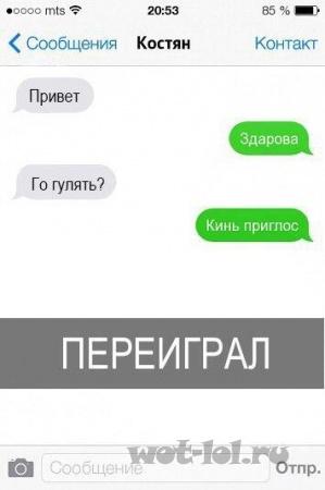 Переиграл