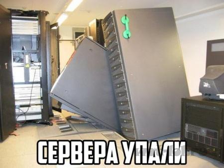 Сервера упали...