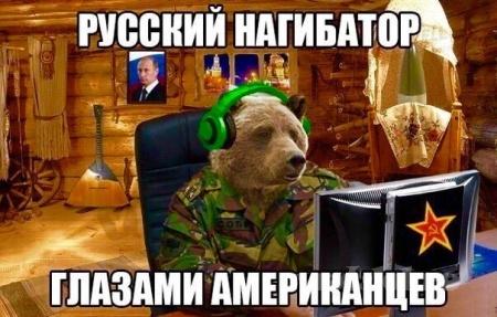Русский нагибатор