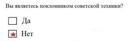 Вы любите советскую технику?