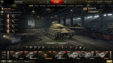 Chieftain/T95 СТ 8 уровня