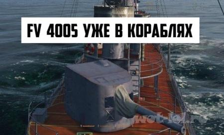Танк в кораблях