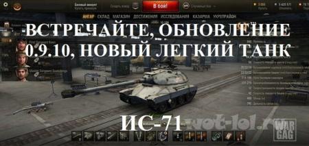 Новый танк